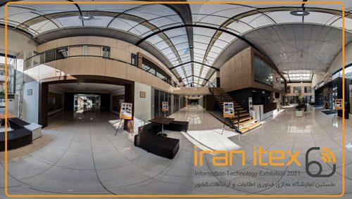 غرفه مجازی نمایشگاه بین المللی