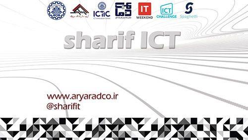 Sharif ICT Group
