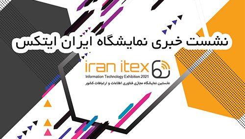 نشست خبری نمایشگاه مجازی ایران ایتکس