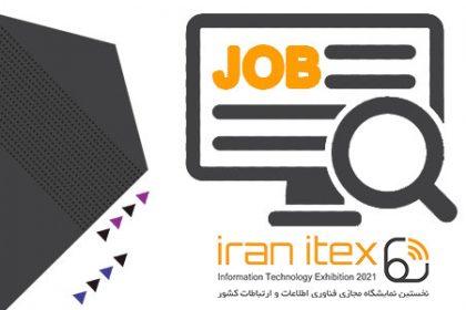 کاریابی و اشتغال در نمایشگاه ایران ایتکس