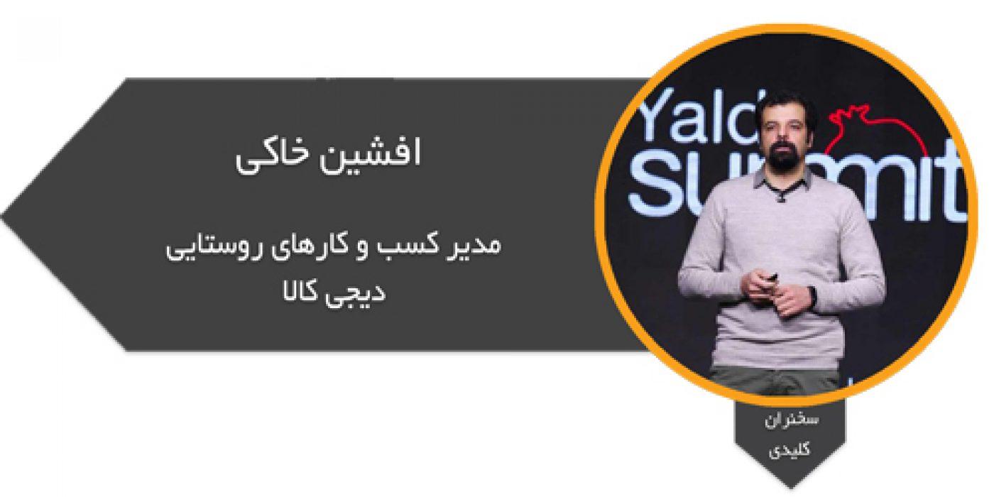 سخنران کلیدی نمایشگاه مجازی