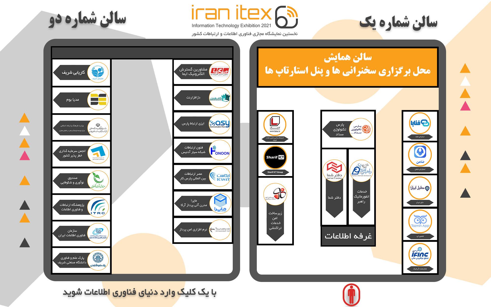 نقشه جانمایی نمایشگاه ایران ایتکس